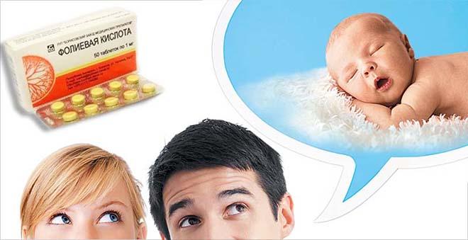 Фолиевая кислота для зачатия
