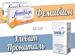 элевит или фембион
