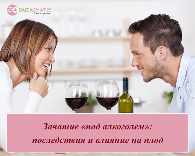 пара и алкоголь