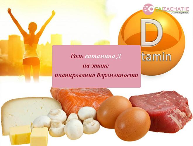 D витамин